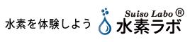 日本水素推進機構の水素ラボ